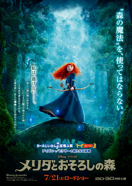 http://medias.3dvf.com/news/films/_disney_pixar/brave/rebelle-japon.jpg